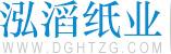 東莞市泓滔紙(zhi)制(zhi)品有(you)限公司